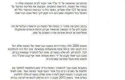 יורשותיו של תושב חיפה תובעות את עזבון אביהן מביטוח הסיעוד בו היה מבוטח
